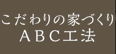 ABC工法