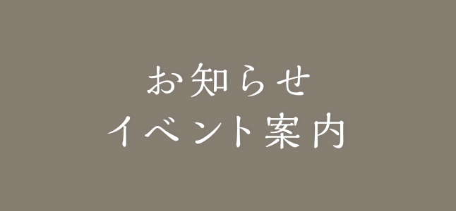 お知らせ・イベント案内